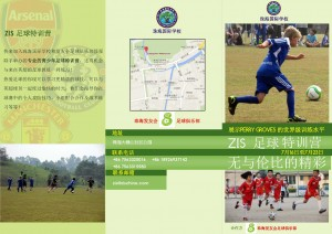 Flyer Football Academy Chinese 1