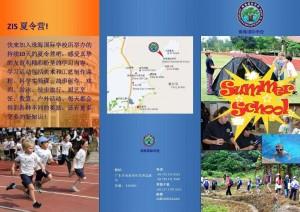 Summer School Chinese 1