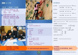 Summer School Chinese 2