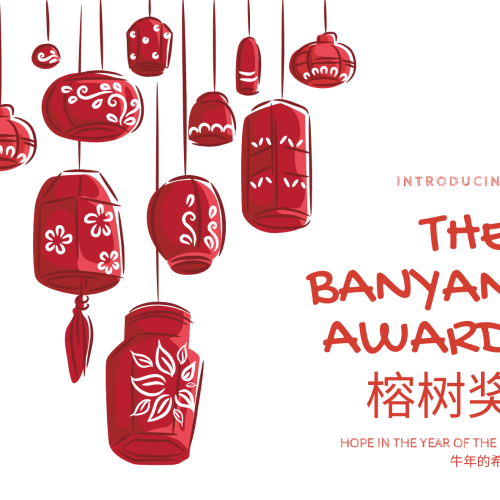 THE BANYAN AWARD 2021